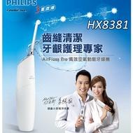 E&J【001001-01】飛利浦 高效空氣動能牙線機HX8381;牙線機/電動牙刷