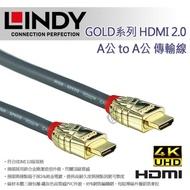 【LINDY 林帝】GOLD系列 HDMI 2.0 Type-A 公 to 公 傳輸線 3M 37863