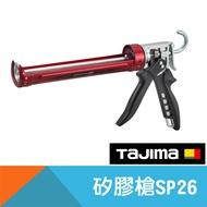 矽利康槍/矽膠槍-SP26【日本Tajima】