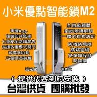 ◤ 小米優點智能鎖M2 ◥ 小米 米家 電子鎖 指紋鎖 鑰匙鎖 防盜鎖 密碼門鎖 門鎖 感應 自動 APP 遠端 監測