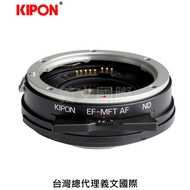 KIPON轉接環專賣店:EF-MFT AF ND(for Panasonic GX7/GX1/G10/GF6/GF5/GF3/GF2/GM1)