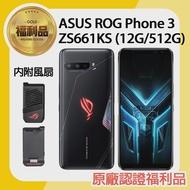 【ASUS 華碩】福利品 ROG Phone 3 ZS661KS 5G 6.59吋智慧電競手機(12G/512G/原廠盒裝)
