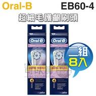 Oral-B 歐樂B ( EB60-4 ) 超細毛護齦刷頭【 二組8入】 [可以買]