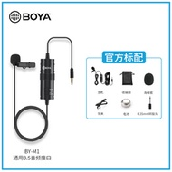 BOYA BY-M1 Boya microphone cell SLR clip microphone camera interview receiver wheat bee microphone v