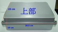 【鋰鐵鋰】A123磷酸鐵鋰電池 專用鋁合金防水盒  汽車電瓶盒 電動車電池盒