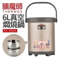 【Thermos膳魔師】6公升真空燜燒鍋 子母鍋(RPC-6000W)