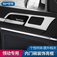 Hyundai現代Elantra車門內飾條車門亮條內門碗貼Elantra內飾改裝內拉手面板貼片