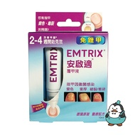 安啟適 覆甲液10ml/盒 :EMTRIX 德國原裝進口 灰指甲 效期2021.01