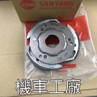 機車工廠 GTS300 GTS300I 離合器片 後離合器 離合器 SANYANG 正廠零件