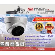 บริการเก็บเงินปลายทาง ต่อรอง ได้🔥Hikvision กล้องวงจรปิด 2MP DS-2CE56D0T-IT3F(3.6mm) 4ระบบ ฟรี Adapter 12V-1A+สายสัญญานสำเร็จ 20ม. =1ชิ้น Free Shipping