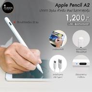 Apple Pencil A2