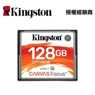 金士頓 128G CF 記憶卡 CompactFlash Kingston Canvas Focus CFF/128GB