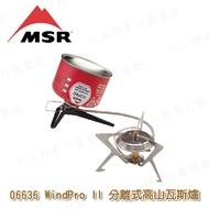 【露營趣】MSR 06636 WindPro II 分離式高山瓦斯爐 攻頂爐 登山爐 攻頂爐 飛碟爐 休閒爐 蜘蛛爐