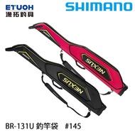 SHIMANO BR-131U 紅 #145 [漁拓釣具] [釣竿袋]