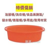 特價促銷 30公升圓桶 洗衣桶 撈魚桶 泡腳桶  強化桶 養殖桶 儲水桶 食品醃製 搬運桶 運輸桶 養魚桶 M-30