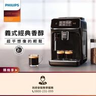 【Philips 飛利浦】全自動義式咖啡機(EP2220)