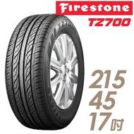 【FIRESTONE】汎世通輪胎TZ700-2154517吋四入組(含安裝加送3D定位)【車麗屋】