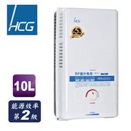 和成HCG 屋外型 瓦斯熱水器10L 天然  GH1011N 合格瓦斯承裝業  桃竹苗免費基本安裝(離島及偏遠鄉鎮除外)