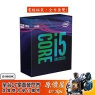 Intel英特爾 i5-9600K (6核/6緒)3.7GHz/1151腳位/有內顯/不含風扇/代理商/CPU/原價屋