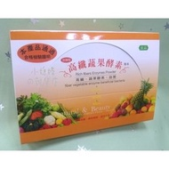 高纖蔬果酵素粉末加強型(20包)