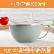 便當盒304不銹鋼泡面碗家用吃飯碗帶蓋方便面碗學生飯盒湯碗 LR21346