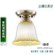 【城市光點】【吸頂燈系列-E27】E27單吸頂燈 金屬鍍青古銅.玻璃 CLB-375 可搭配LED球泡 燈管另計