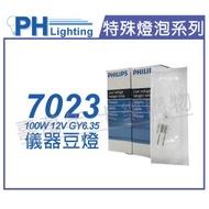 PHILIPS飛利浦 7023 12V 100W G6.35 FCR 儀器豆燈 _ PH020004
