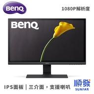 BENQ 明基 GW2780 PLUS 27吋 IPS 螢幕顯示器 LED 背光螢幕 VESA掛壁  FHD 降藍光