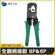《頭家工具》網路工具包 電話網路 6芯電話線 網路工具 水晶頭端子壓線 MIT-MCT2-86