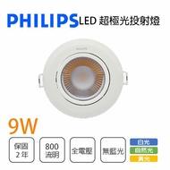 飛利浦/ 9.5公分 LED COB 9W 36度 崁燈 投射燈 全電壓 柔白光 自然光 黃光//樂天雙11 永光照明PH-RS100B-D90-%