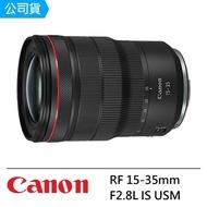 【Canon】RF 15-35mm F2.8L IS USM 變焦鏡頭--公司貨
