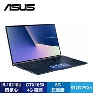 ASUS ZenBook UX534FTC-0102B10210U 皇家藍 華碩十代四邊窄輕薄筆電/i5-10210U /GTX1650 4G/8G/512G PCIe/15.6吋 FHD/W10/含原廠保護袋