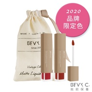 【官方直營】BEVY C. 經典微醺柔霧光唇釉 5g-2色可選