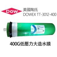 【大墩生活館】新品上市*美國原裝FILMTEC 400G RO膜美國陶氏DOWEX 400G膜,直接輸出機用/售價4180元。