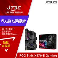【送華碩雪原豹鼠墊】ASUS 華碩 ROG STRIX X570-E GAMING 主機板(4718017380515)