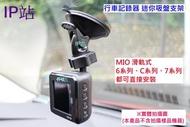 【IP站】迷你吸盤 mio C570 C570D C355 C350 C380 698 汽車 行車記錄器 支架 車架