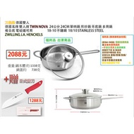 德國名牌 雙人牌 TWIN NOVA 24公分 單柄鍋/煎炒鍋/平底鍋/多用鍋