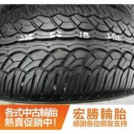 【宏勝輪胎】B104.235 55 18 橫濱 SPX 9成 4條 含工10000元 中古胎 落地胎 二手輪胎