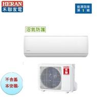 超低特價中【禾聯冷氣】5-7坪 R32冷媒一對一變頻冷暖《HI/HO-GF32H》1級省電 年耗電640度全機7年壓縮機10年保固