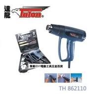 台灣達龍 無段變溫.二段風量調整 熱風槍含配件工具箱組 TH 8621
