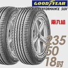 【GOODYEAR 固特異】EFFICIENTGRIP PERFORMANCE SUV 舒適休旅輪胎_兩入組_235/50/18(EPS)