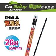 PIAA 超潑水替換膠條26吋-SUW65
