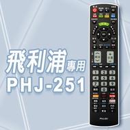 【遙控天王】※PHJ-251 液晶/電漿/LED全系列電視遙控器(適用PHILIPS飛利浦/JVC/HITACHI日立 )