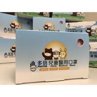 【現貨供應】兒童口罩 雙鋼印 protos 兒童多倍醫療口罩 (淡藍色) 台灣製