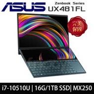 ASUS UX481FL-0041A10510U 蒼宇藍 I7-10510U /16G / PCIE 1TB SSD / MX250/ 14吋