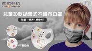 【台灣製】兒童3D款拋棄式不織布口罩