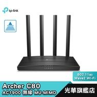 TP-Link Archer C80 AC1900 無線 MU-MIMO Wi-Fi 路由器【暢銷公司貨】