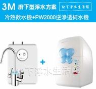 3M HEAT1000加熱器/飲水機+PW2000純水機