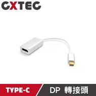 TYPE-C USB 3.1 DP 視訊轉接頭轉換頭 Thunderbolt DisplayPort【UDP-01C】