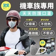 天天 機車族專用醫療口罩-一般尺寸(25入/盒)